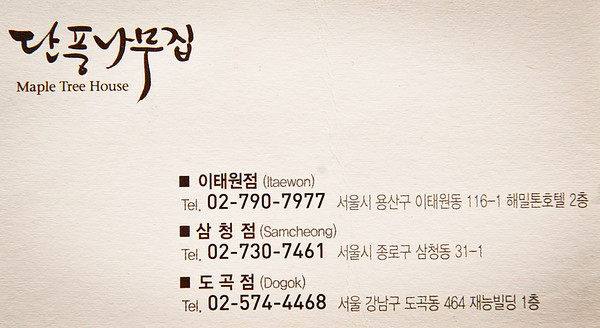 DSC1989 M Maple Tree House  korean cuisine itaewon %ec%9d%b4%ed%83%9c%ec%9b%90 insadong region chain restaurant   meat maple tree house korean meat korean date spot 