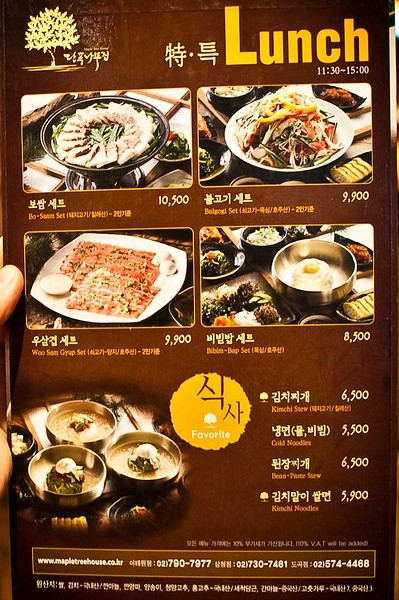 DSC1923 L Maple Tree House  korean cuisine itaewon %ec%9d%b4%ed%83%9c%ec%9b%90 insadong region chain restaurant   meat maple tree house korean meat korean date spot 
