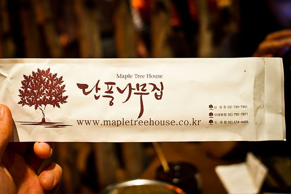 DSC1954 M Maple Tree House  korean cuisine itaewon %ec%9d%b4%ed%83%9c%ec%9b%90 insadong region chain restaurant   meat maple tree house korean meat korean date spot 